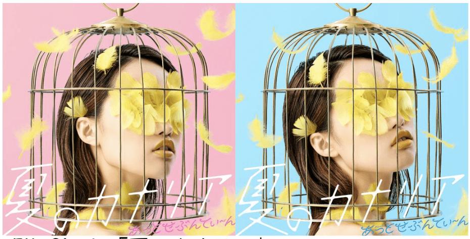 "5thシングル「夏のカナリア」収録""さよならは、はじまりの朝に"" / @17(あっとせぶんてぃーん)"