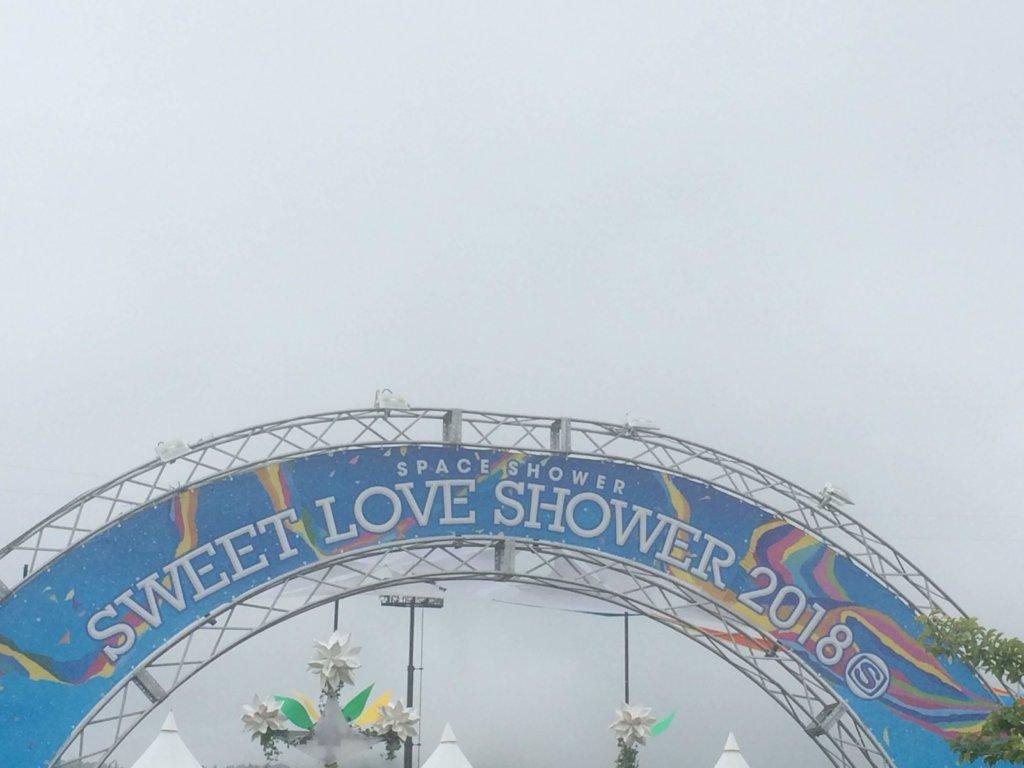 sweet love shower 2018入口 アーチ 夏フェス初参戦!