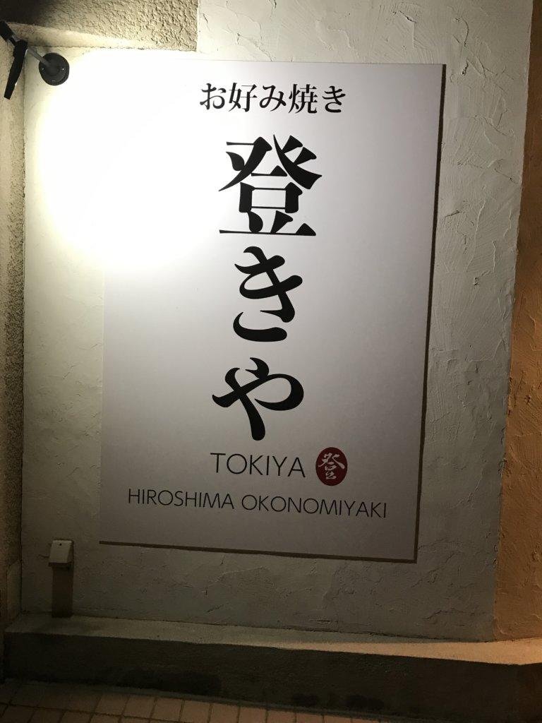 登きや 広島
