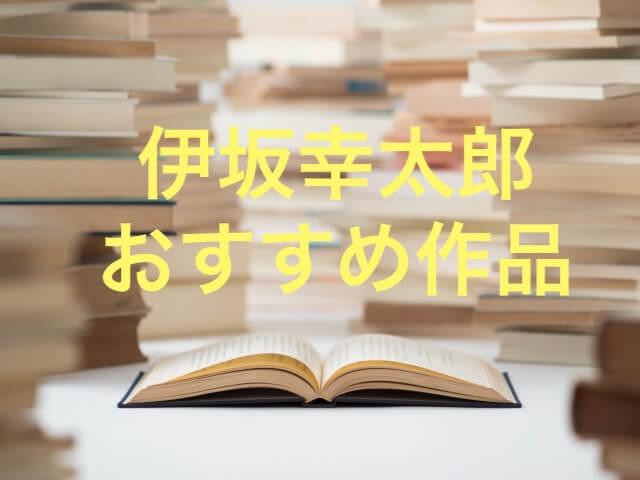 伊坂幸太郎 おすすめ本・小説・作品