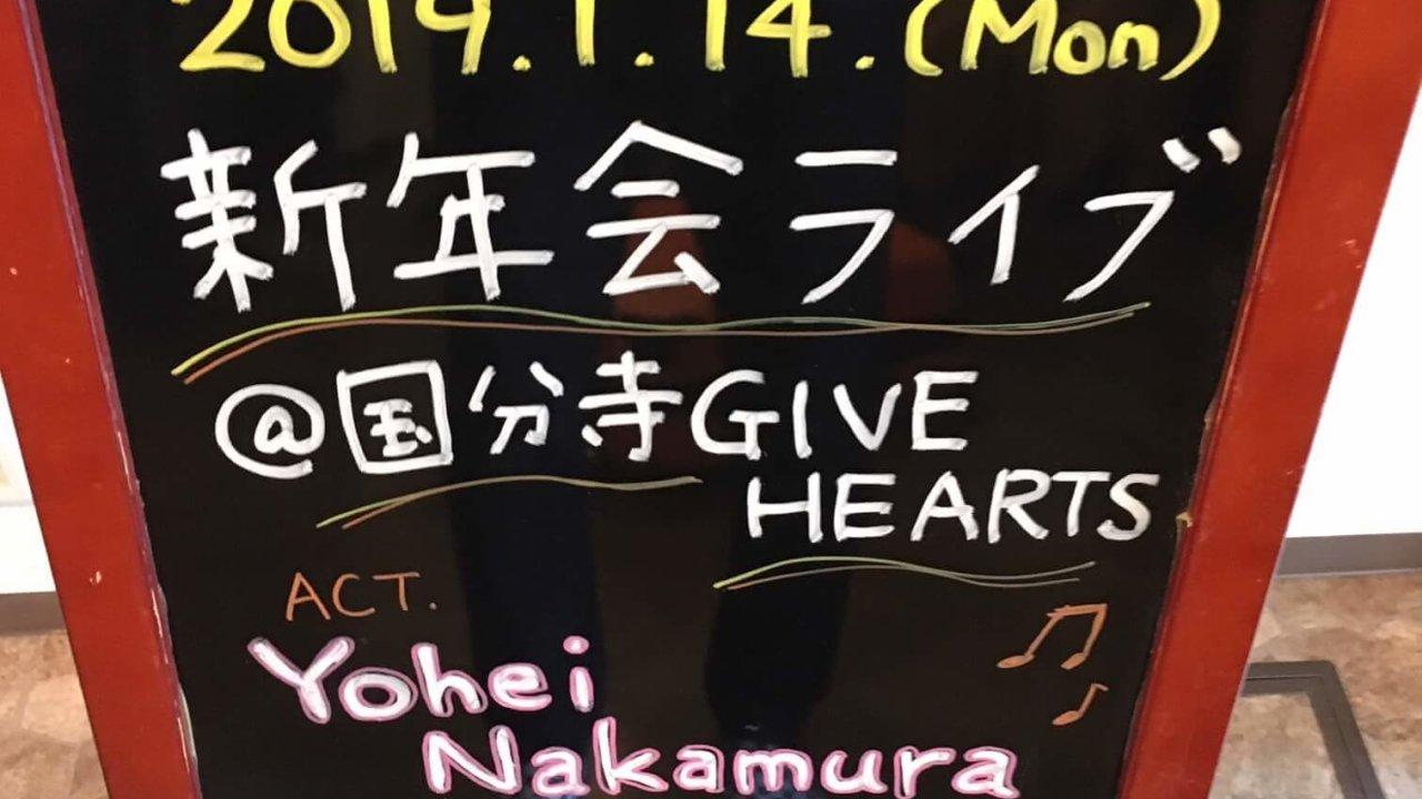 国分寺GIVE HEARTS