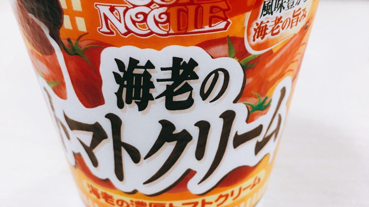 海老の濃厚トマトクリーム 日清カップルードル