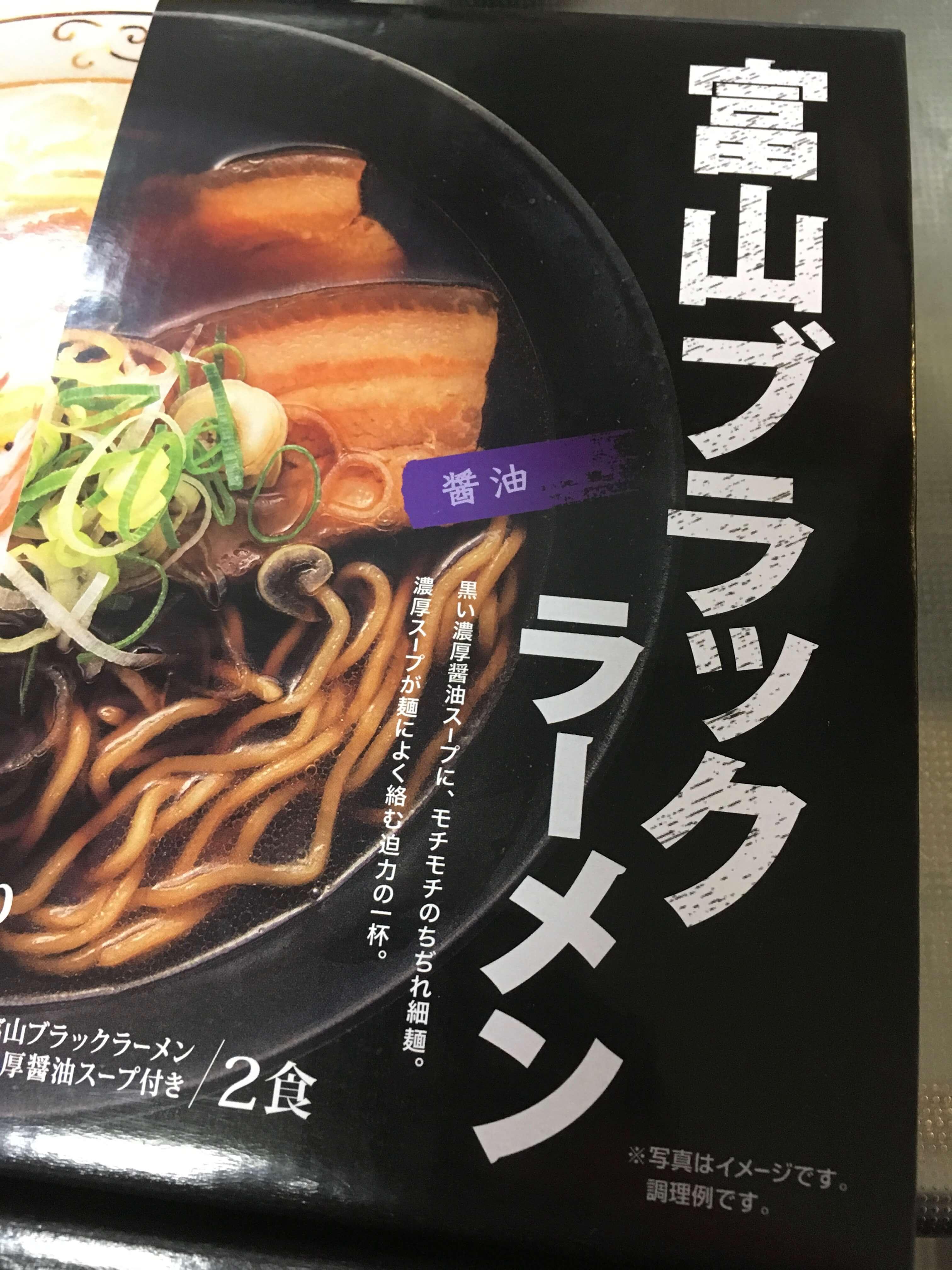富山ブラックラーメン 醤油