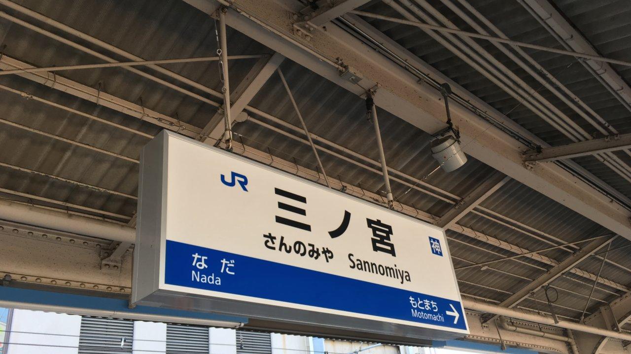 三宮駅 Yohei Nakamura ライブ
