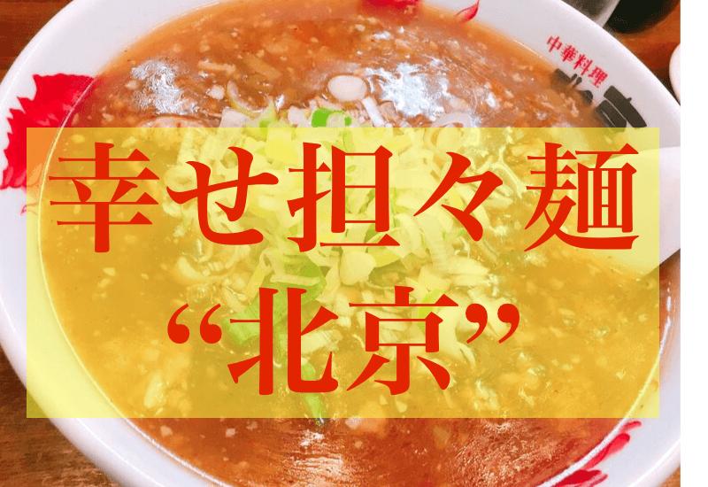 宮崎台、おすすめ担々麺「北京(ペキン)」