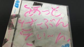 @17(あっとせぶんてぃーん)1st アルバム「あっとせぶんてぃーん」