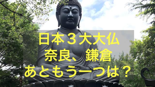 日本3大大仏 東京大仏(赤塚大仏)