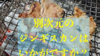札幌は八仙の塩ジンギスカンは別次元の美味しさ
