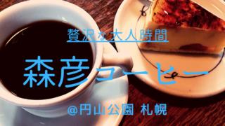 森彦コーヒー