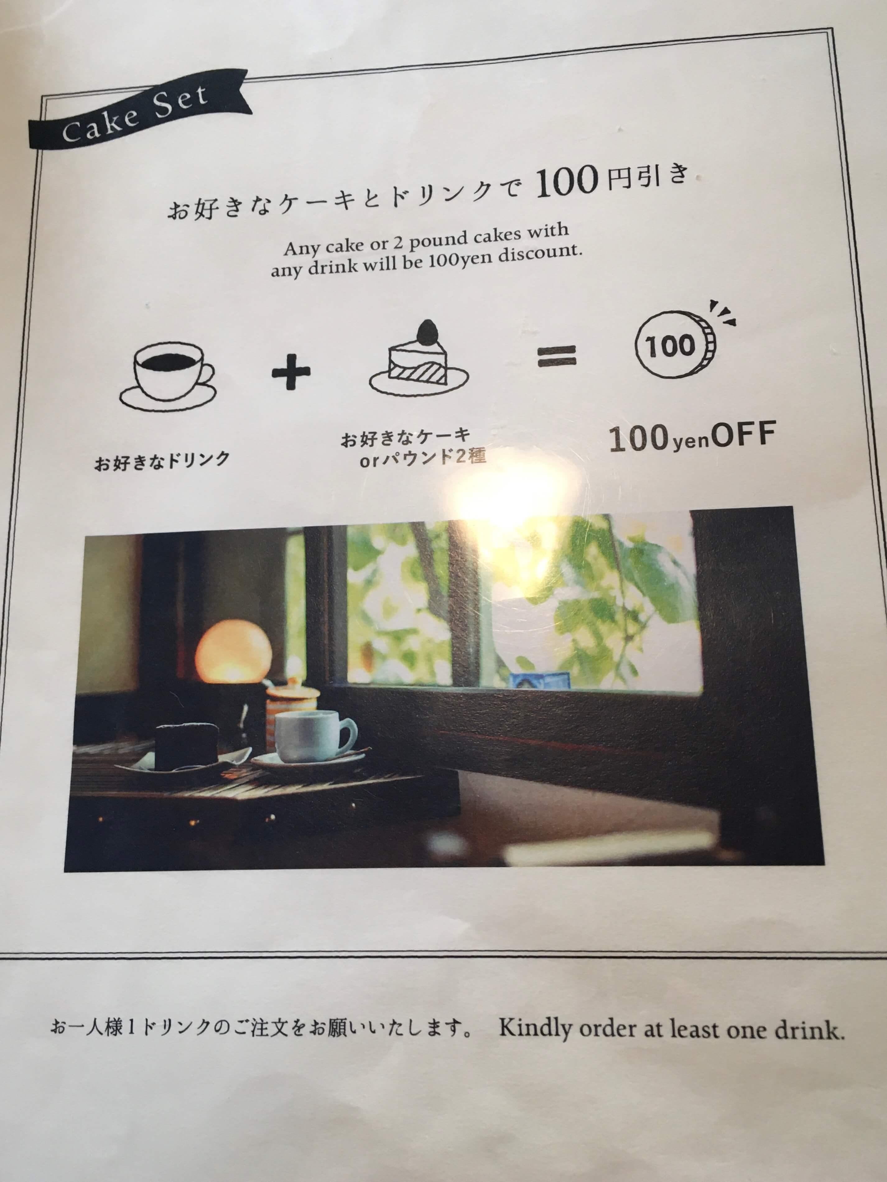 森彦 コーヒーメニュー