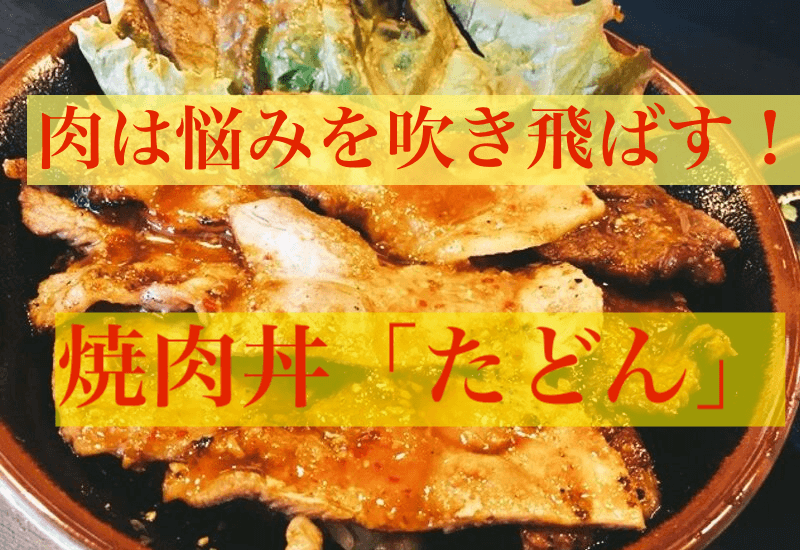 焼肉丼「たどん」秋葉原本店