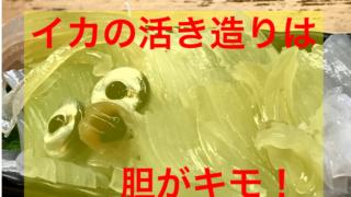 イカの活き造り@ヤマタイチ 函館