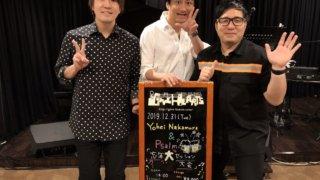12/31大晦日 【Yohei Nakamura&Psalm「忘年大セッション大会」