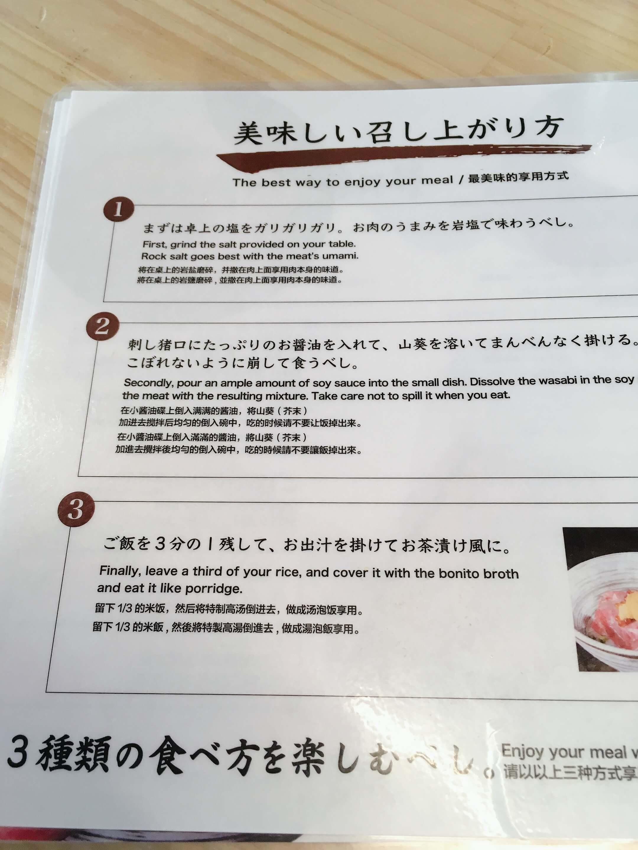 肉ドレス海鮮丼 吉祥寺