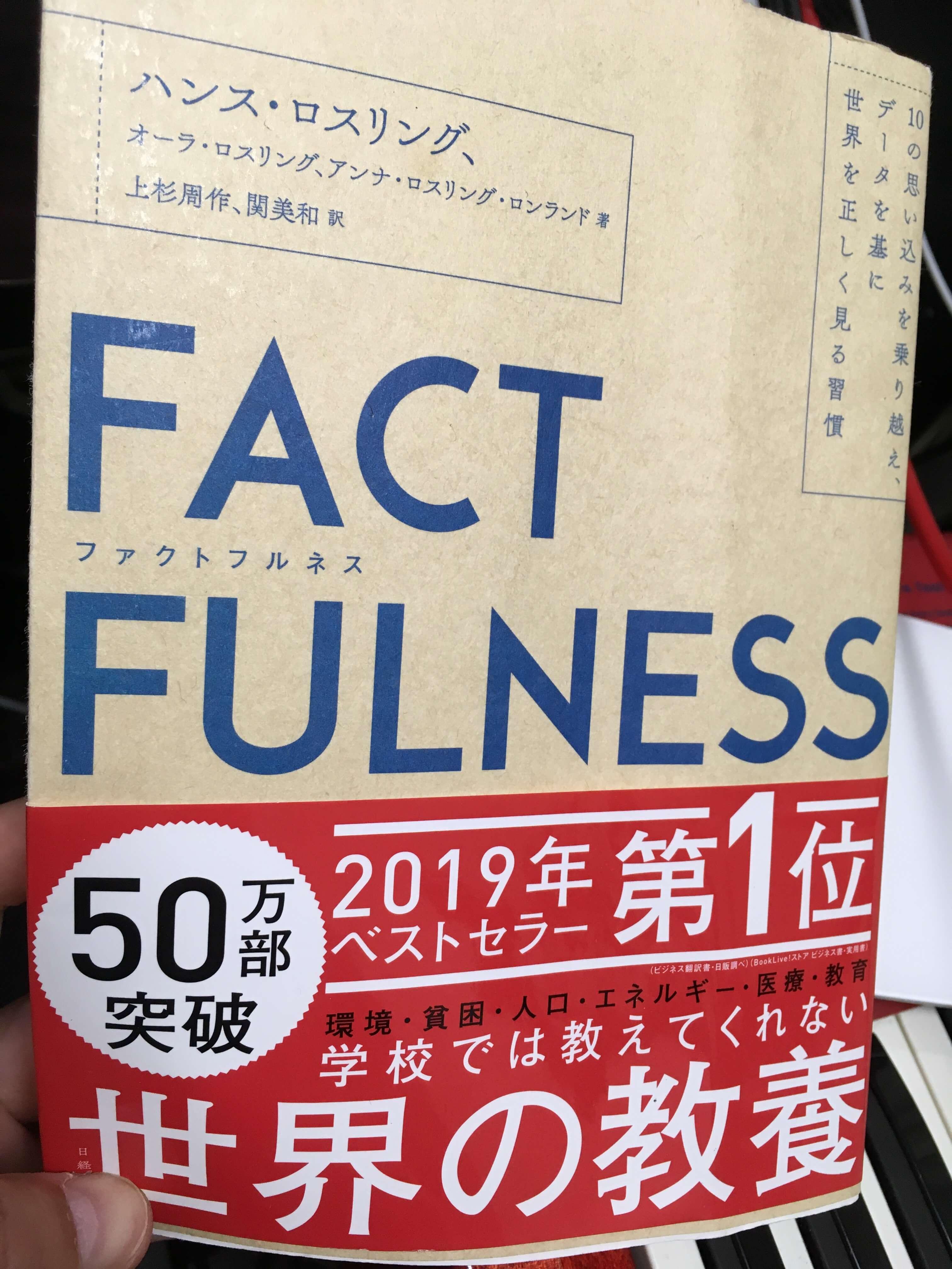 ファクトフルネス/ハンス・ロスリング