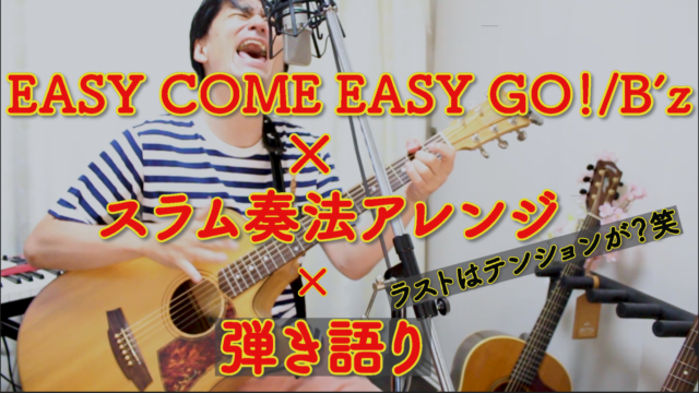 EASY COME EASY GO!/B'z × スラム奏法アレンジ × 弾き語り