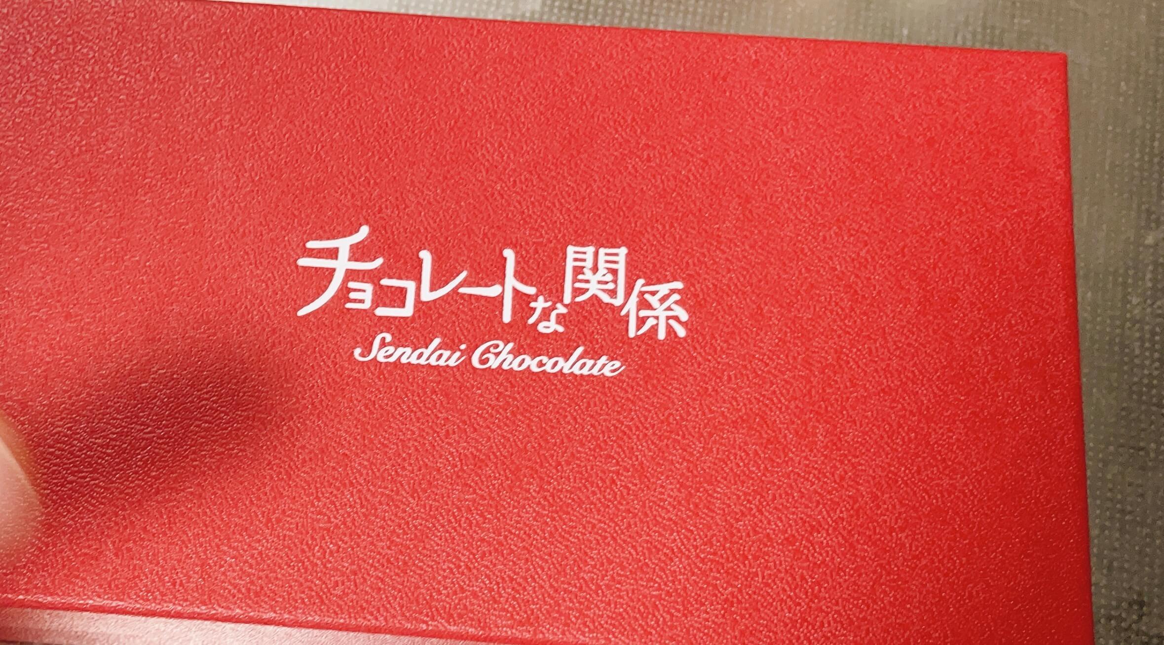 チョコレートな関係