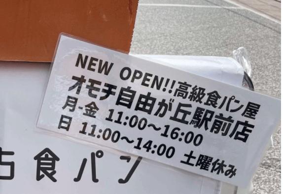 Omochi 営業時間