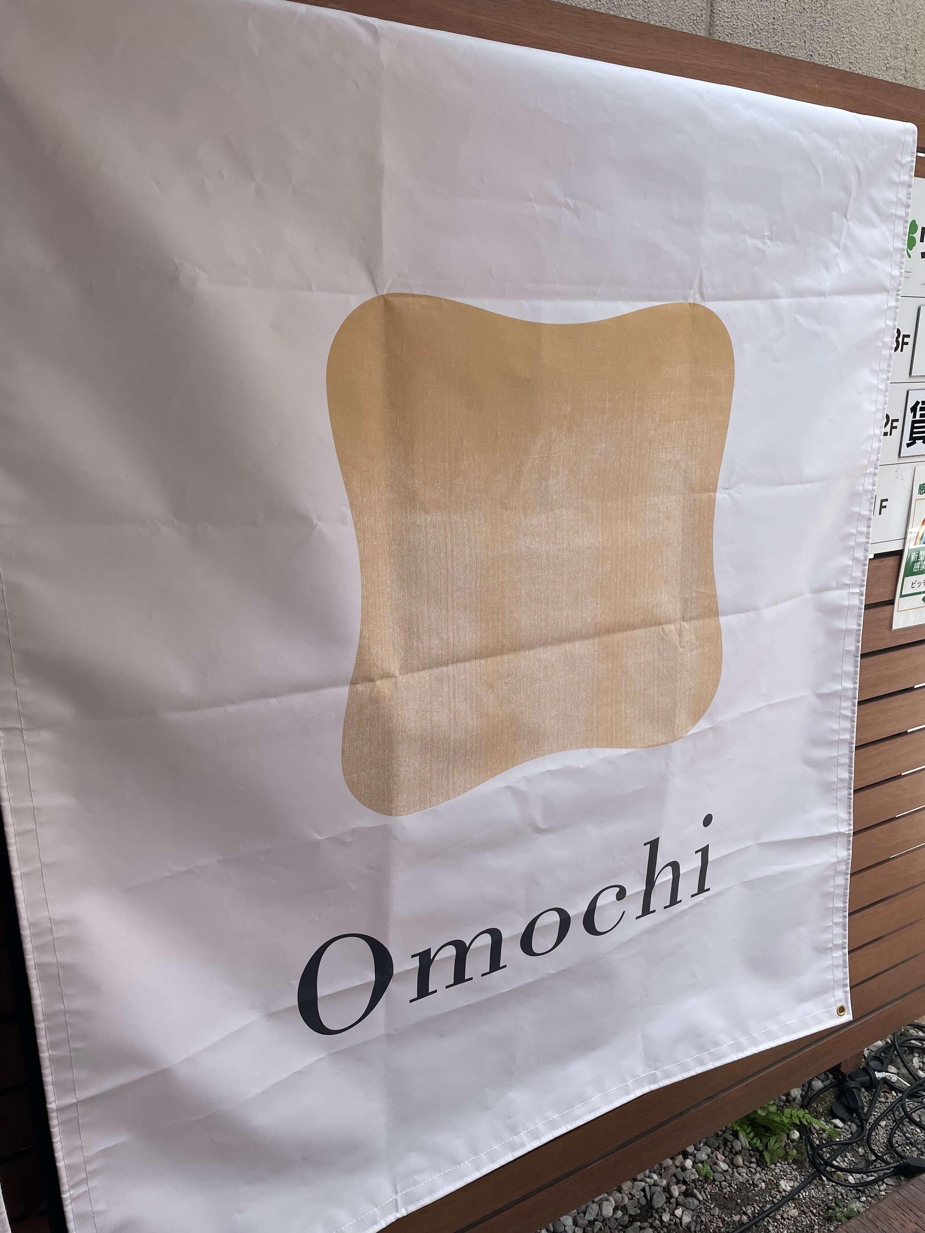 Omochi おもち 自由が丘