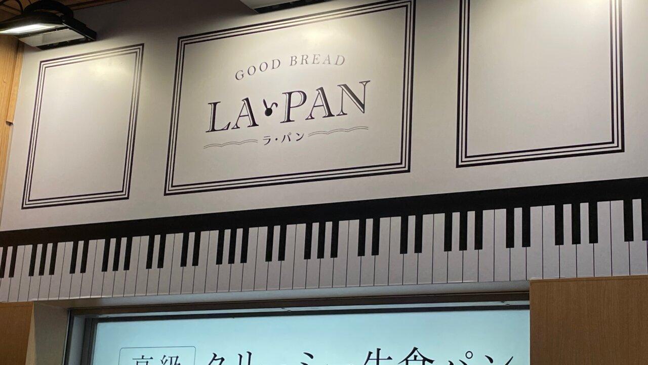 LAPAN(ラパン)生食パン@自由が丘