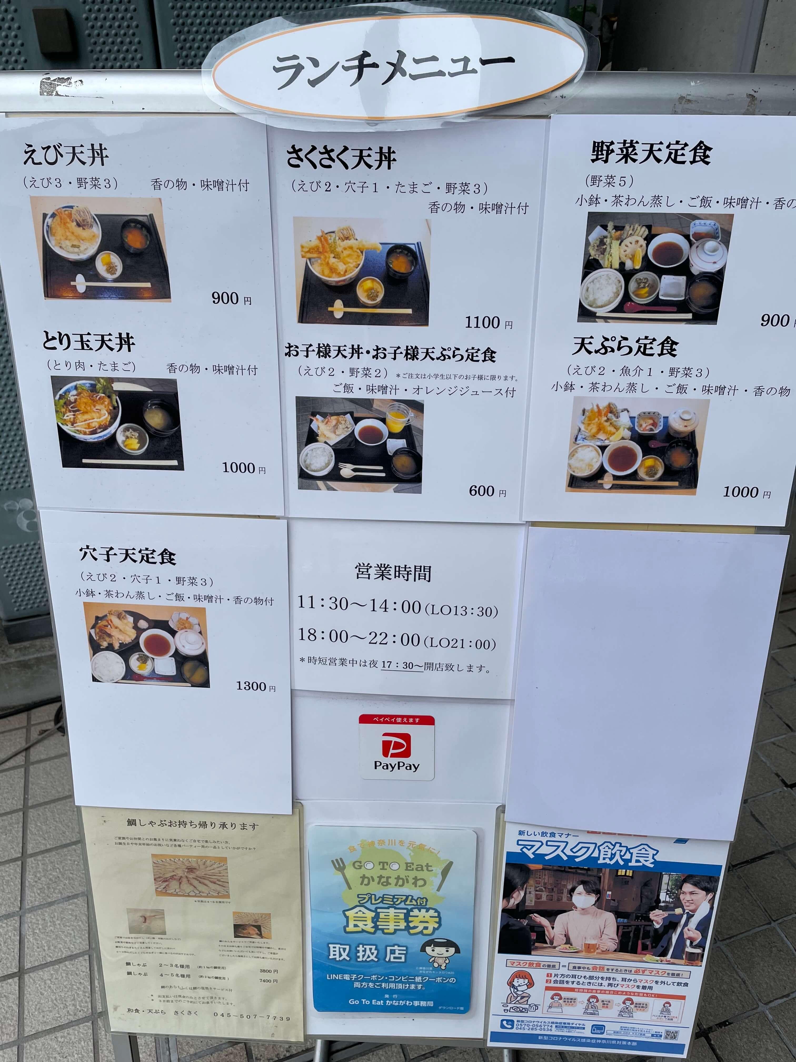 ランチメニュー 【和食・天ぷらのさくさく@センター北】たまには昼間に天丼