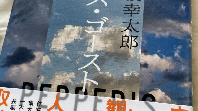 ペッパーズゴースト 伊坂幸太郎